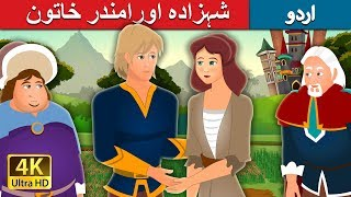 شہزادہ اورامندر خاتون | The Prince and Honest Girl Story  | Urdu Kahaniya | Urdu Fairy Tales