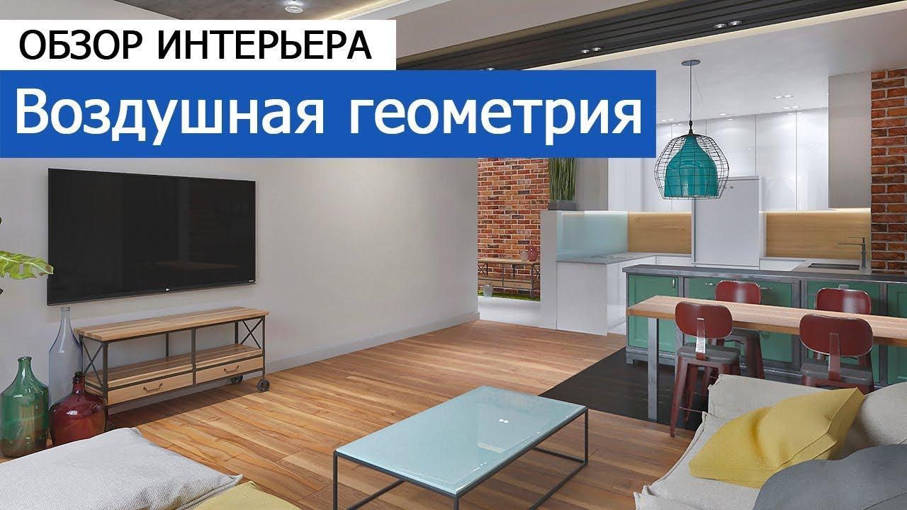 """Дизайн интерьера: дизайн квартиры 100 кв. М в ЖК """"Газойл-сити"""" - Воздушная геометр"""