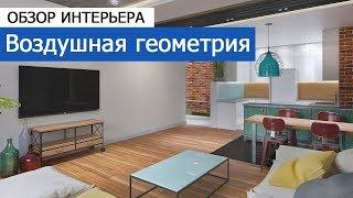 """Дизайн интерьера: дизайн квартиры 100 кв.м в ЖК """"Газойл-сити"""" - Воздушная геометрия"""