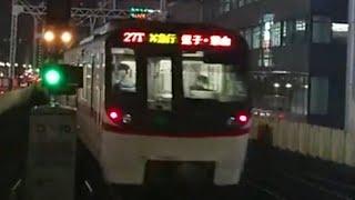 都営5300形 5311編成 京急川崎駅発車 京急1500形 1731編成 到着