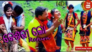 Kesari Lo Return    Prakash Jal    New Sambalpuri Song 2018