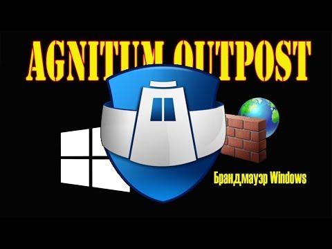 Брандмауэр Windows Vs Agnitum Outpost | Сравнение брандмауэров