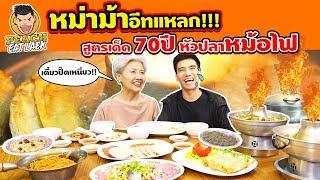 ep26-ปี2-แม่พีชพากิน-เมนูเด็ด-หัวปลาหม้อไฟเจ้าแรกของประเทศไทย-peach-eat-laek