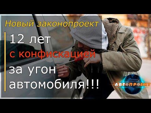 Законы для автомобилистов Украины. 12 лет за угон авто!