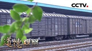 《道德观察(日播版)》 20200403 百姓英雄 火车前的考验| CCTV社会与法