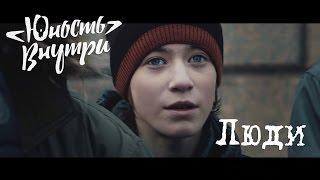 Смотреть клип Юность Внутри - Люди