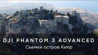 Море, волны, горы, или Кипр глазами Phantom 3 Advanced(Это видео в котором отражена частичка красот чудесного острова Кипр, горы, море, солнце. Безграничные возмо..., 2016-05-31T11:00:59.000Z)