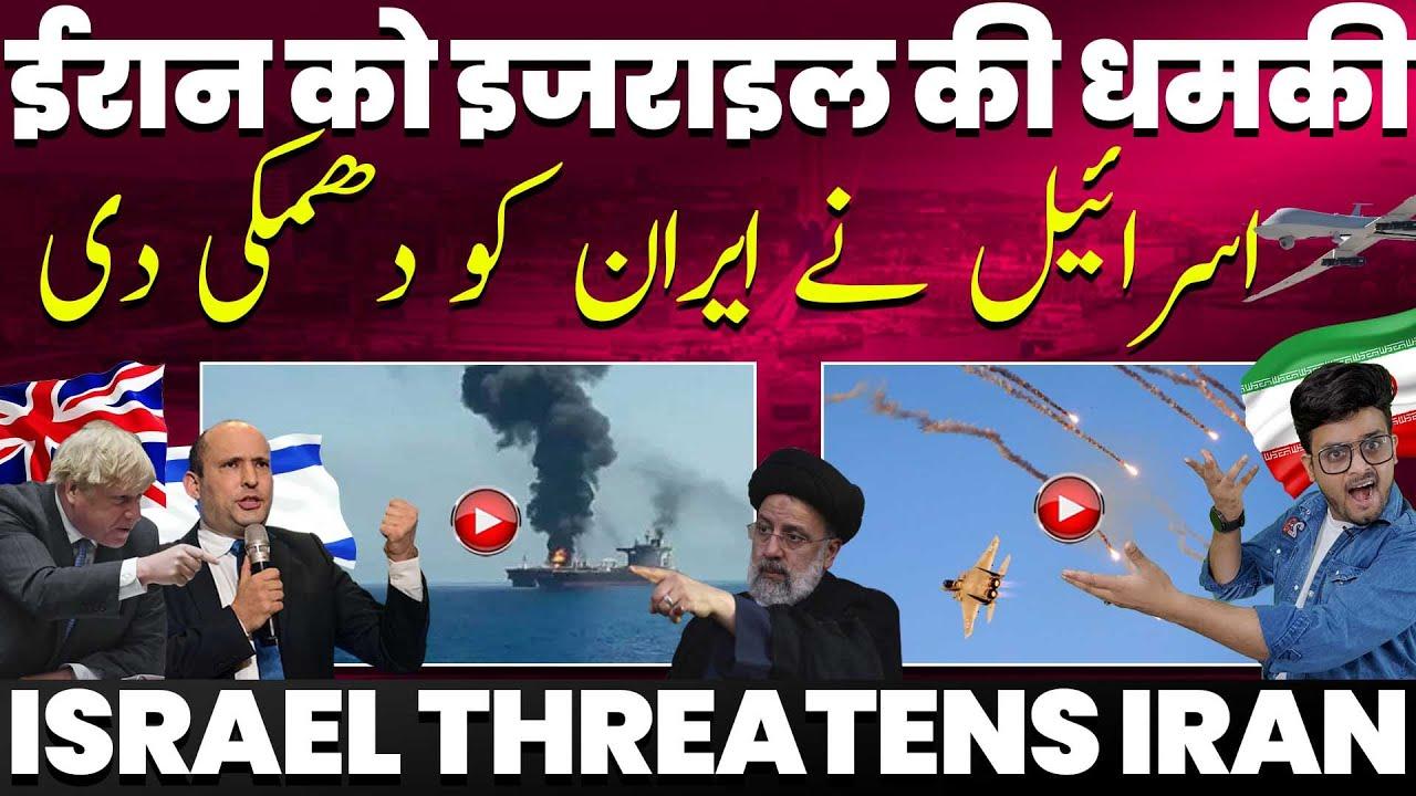 ब्रिटैन और इजराइल का ईरान पर बड़ा इलज़ाम, इजराइल ने ईरान को दी बड़ी धमकी, हालात बेहद ख़राब #iran_israel