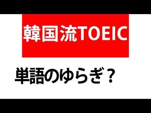 Tom! には3つの意味があったゆらがし単語暗記法|TOEIC・英語勉強法
