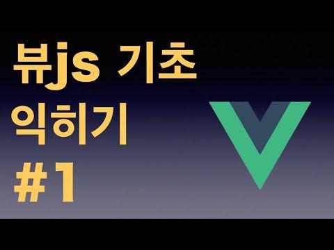 [뷰js 2 (vuejs 2) 기초 익히기 기본 강좌] 01 뷰 인스턴스 생성하기!