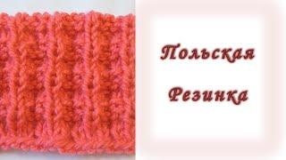 Вяжем Спицами. Польская Резинка // Knitting for beginners. Polish rib