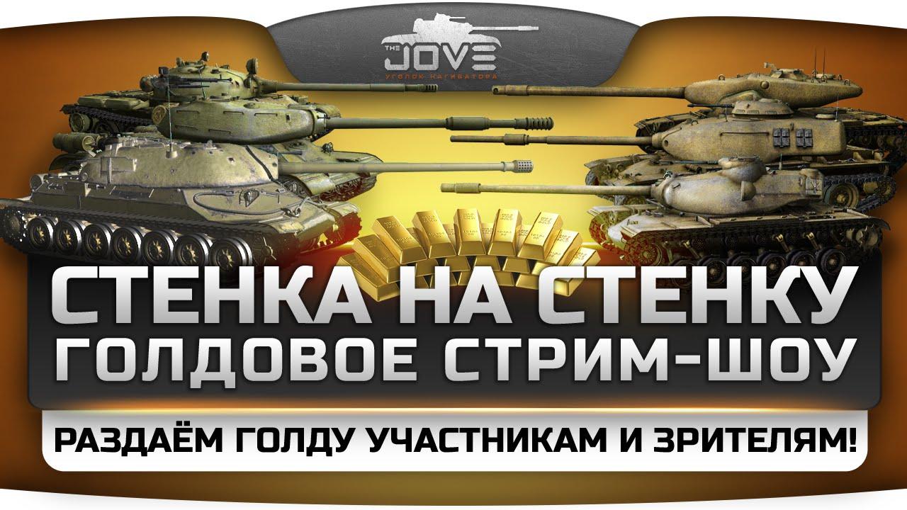 Смотреть онлайн стрим от джова русская рулетка рулетка flexi - dots s 5 м 12 кг трос