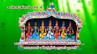 கன்னியம்மன் - கன்னியம்மா எங்க கன்னியம்மா | செந்தில்குமார் பூசாரி பாடல்கள்