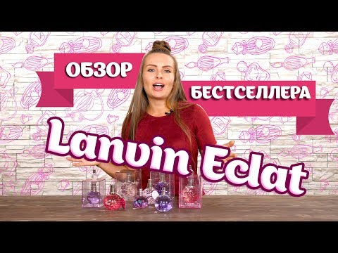 LANVIN ECLAT. Обзор линейки популярных духов от LANVIN