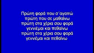 ΠΡΩΤΗ ΦΟΡΑ - ΚΑΡΑΟΚΕ
