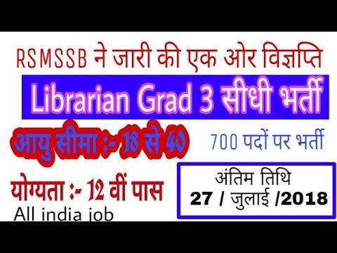Librarian Grad 3 Recruitment 2018 | 12th pass job | rsmssb new vacancies 2018| All india job