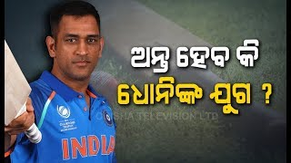 Is It The End of MS Dhoni Era In Indian Cricket- An OTV Report