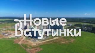 видео Новые Ватутинки - современный жилой район (HD) - YouTube