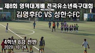 제8회 영덕대게배 유소년축구대회 김영후FC유소년축구클럽…