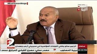 الزعيم علي عبدالله صالح يلقي كلمة هامة في لقائه القيادات المؤتمرية في أرحب وهمدان  23 - 03 - 2017