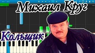 Михаил Круг - Кольщик (на пианино Synthesia)