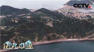 《地理·中国》 20200420 奇水谜岛 1| CCTV科教