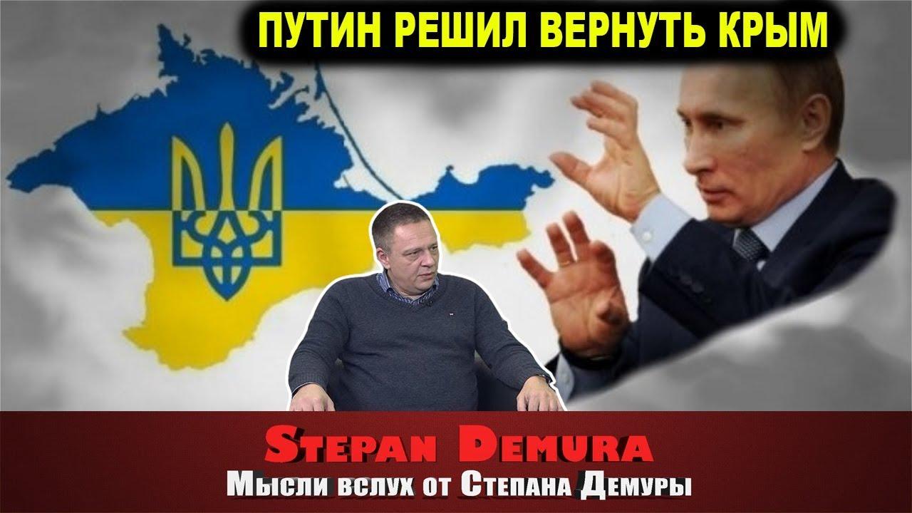 Степан Демура - Россия готовиться отдать Крым Украине (01.05.19)