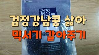 검은콩 삶아 믹서기로 갈아주기  콩을 물에 불리지 않고…