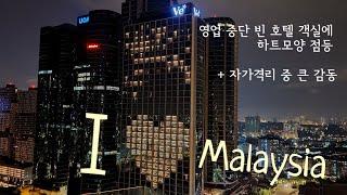 빈 객실에 불을 켜 하트모양 만들어준 말레이시아 호텔.…