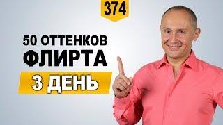 пАВЕЛ РАКОВ КАК ФЛИРТОВАТЬ 3 ДЕНЬ