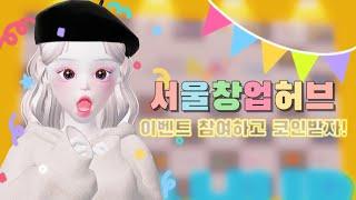 요즘 HOT한 서울창업허브 월드에 다녀왔습니다! 코인 …