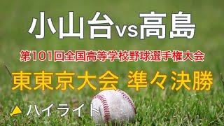 2019 小山台vs高島 東東京大会 都立対決の準々決勝 ハイライト(高校野球)