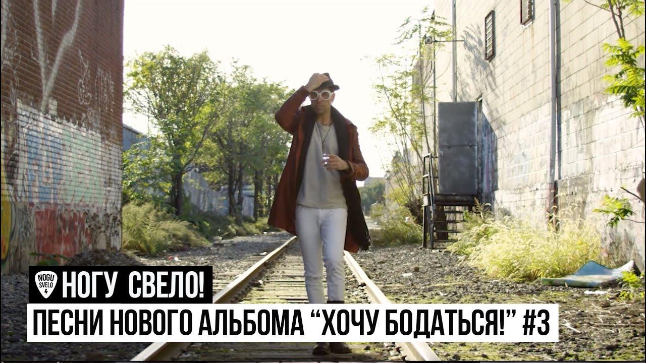 """Ногу Свело! — Песни нового альбома """"Хочу Бодаться"""" #3"""