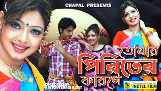 Tomar Piriter O Karone । Bangla Song । HD Video