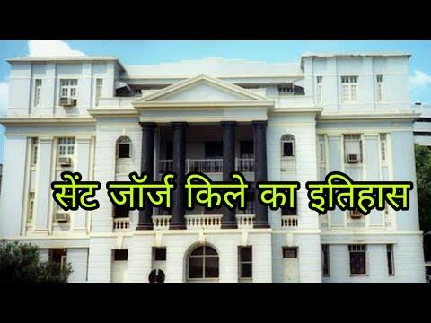 सेंट जॉर्ज किले का इतिहास || Fort St. George history in Hindi || Facts about Fort St. George