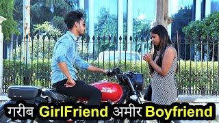 गरीब Girlfriend अमीर Boyfriend || गरीब vs अमीर
