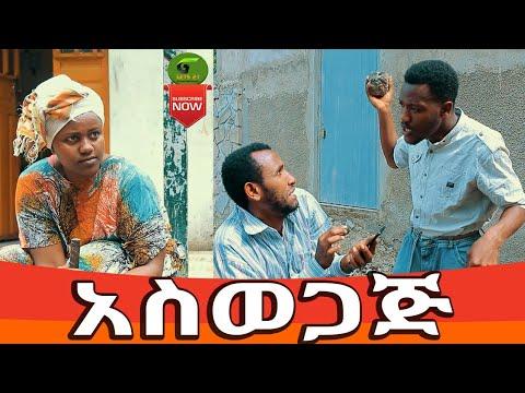 አጭር ኮሜዲ 2021  Ethiopian Comedy (Episode 58)