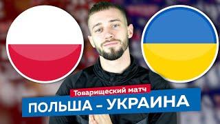 Польша Украина 2 0 Прогноз и ставка на футбольный матч