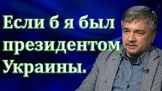 Ростислав Ищенко: Если б я был президентом Украины.