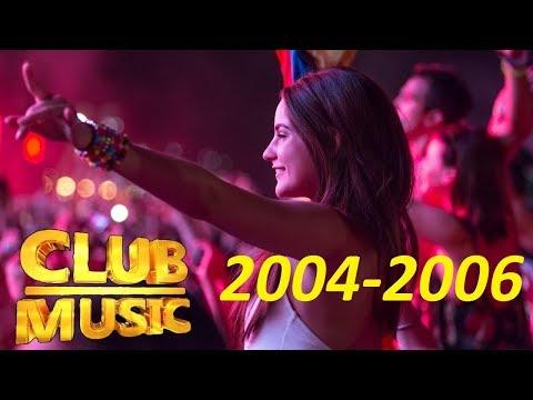 Клубная музыка 2004-2006. То, что когда-то слушали!