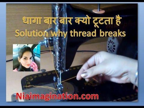 धागा बार बार क्यो टूटता है Solution why thread breaks | common sewing problem thumbnail