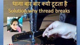 धागा बार बार क्यो टूटता है Solution why thread breaks | common sewing problem
