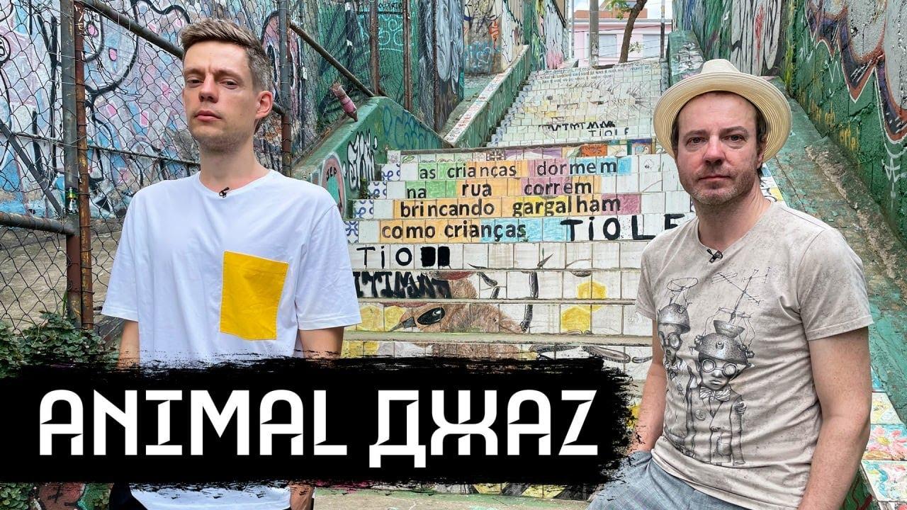 Animal Джаz – мировой стрит-арт и русская музыка / вДудь