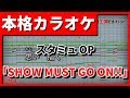 【歌詞付カラオケ】SHOW MUST GO ON!!(Fourpe)(スタミュOP)【野田工房cover】