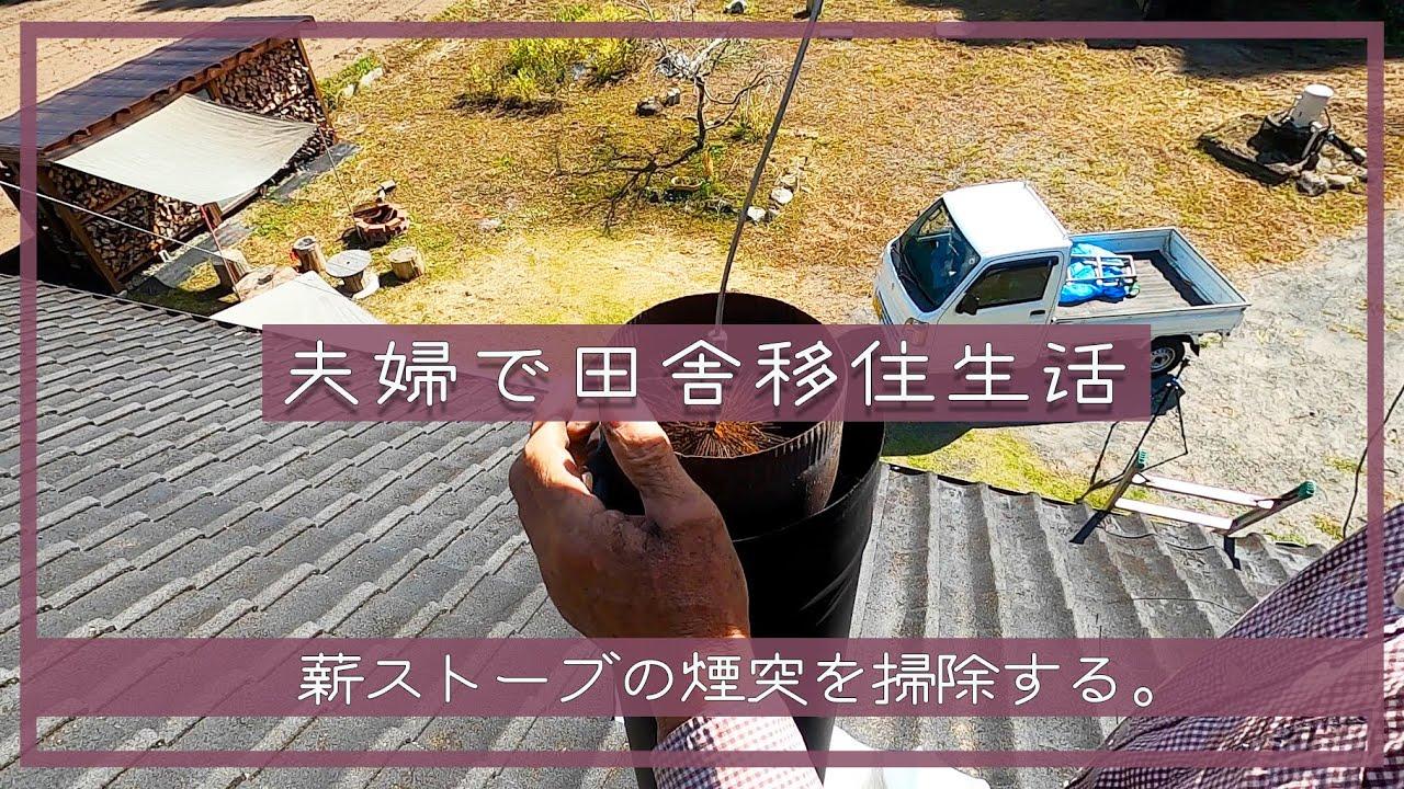 【夫婦で田舎移住生活】薪ストーブの煙突を掃除する。 | 薪ストーブ | 煙突掃除 | 田舎暮らしDIY | 空き家リフォーム | セルフリノベーション| 宮崎 | えびの