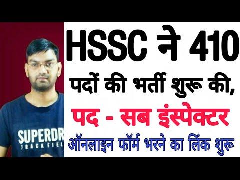 Hssc Sub Inspector Recruitment Jobs 2019 Online Form Link Activate Now