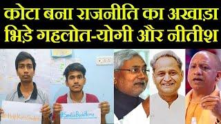 Kota क्यों बन गया Political Hotspot, CM Nitish-Yogi-Gehlot में क्या है कड़वाहट की वजह?
