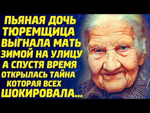 Дочь выгнала мать старушку зимой на улицу. А спустя время открылась правда, которая всех ошарашила.