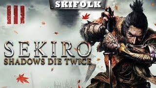 💀 SEKIRO: SHADOWS DIE TWICE [PC #3]  ►  СИМУЛЯТОР ПОЛЫХАЮЩЕГО ЗАДА !