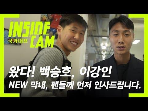 왔다! 백승호, 이강인 파주 입성기 #인캠 연장전 H/L | 3월 친선 EP.3